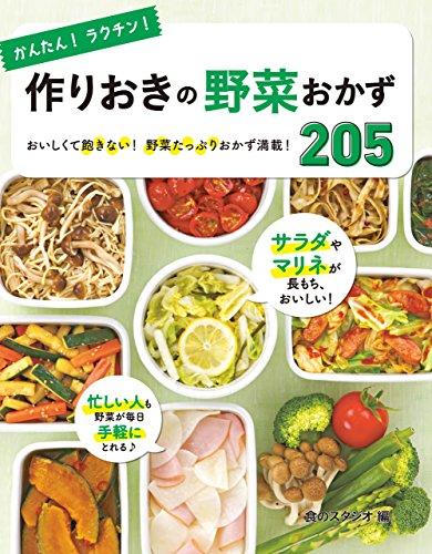 かんたん! ラクチン! 作りおきの野菜おかず205