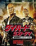 """ダイ・ハード/ラスト・デイ<最強無敵ロング・バージョン/> 2枚組ブルーレイ&DVD (初回生産限定)    [Blu-ray]"""" /></a><br /><font size="""
