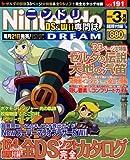 Nintendo DREAM ( ニンテンドードリーム ) 2010年 03月号 [雑誌]