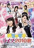 めちゃモテライブ2010秋 [DVD]