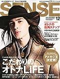 SENSE (センス) 2010年 12月号 [雑誌]