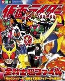 愛蔵版 仮面ライダー全戦士超ファイル (てれびくんデラックス 愛蔵版)