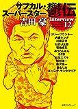 「サブカル・スーパースター鬱伝 (徳間文庫カレッジ)」販売ページヘ