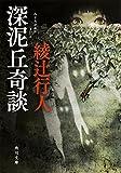 「深泥丘奇談 (角川文庫)」販売ページヘ