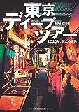 「東京ディープツアー 2020年、消える街角」販売ページヘ