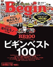 Begin ビギン 2017年02月号  111MB