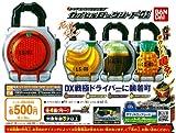 仮面ライダー 鎧武/ガイム ガチャ版 サウンドロックシードシリーズ カプセルロックシード01 全4種フルコンプセット バンダイ ガチャポン ガシャポン なりきりヒーロー遊びフィギュア DX戦極ドライバーに装着可