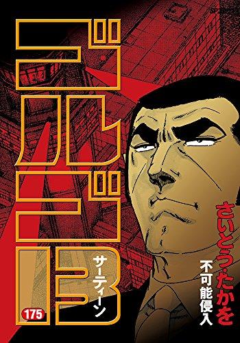 ゴルゴ13 175 (SPコミックス)