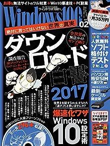 Windows100% 2017年02月号  119MB
