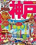 まっぷる 神戸 '17 ガイドブック (まっぷるマガジン)