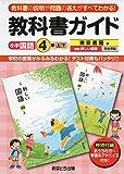 小学教科書ガイド 東京書籍版 新しい国語 4年