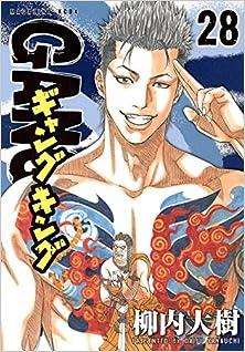 [柳内大樹] ギャングキング 第28巻