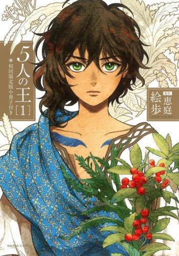 【コミック】5人の王(1) 初回限定版 アニメイト限定セット