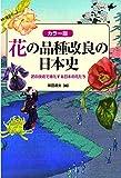 「カラー版 花の品種改良の日本史」販売ページヘ