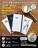 ジブン手帳公式ガイドブックと小説:今日買った本