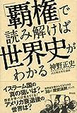 「「覇権」で読み解けば世界史がわかる」販売ページヘ