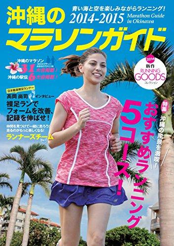 沖縄のマラソンガイド 2014ー2015