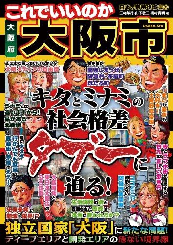 日本の特別地域 特別編集40 これでいいのか 大阪府 大阪市