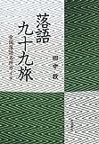 「落語九十九旅――全国落語名所ガイド」販売ページヘ