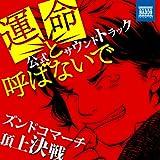 運命と呼ばないで - ベートーヴェン4コマ劇場 公式サウンドトラック「ズンドコマーチ頂上決戦」 -