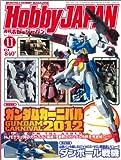 Hobby JAPAN (ホビージャパン) 2012年 11月号 [雑誌]