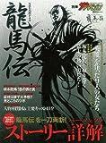 別冊ザテレビジョン NHK大河ドラマムック 龍馬伝  カドカワムック  62483-34 (カドカワムック 331 別冊ザテレビジョン)