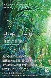 「ナチュール 自然と音楽」販売ページヘ