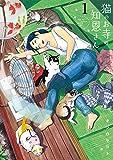 「猫のお寺の知恩さん 1 (ビッグコミックス)」販売ページヘ