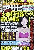 アサヒ芸能 2013年 11/21号 [雑誌]
