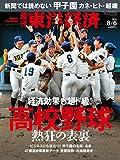「週刊東洋経済 2016年8/6号 [雑誌](高校野球 熱狂の表裏)」販売ページヘ