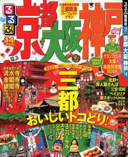 るるぶ京都 大阪 神戸'14 (国内シリーズ)