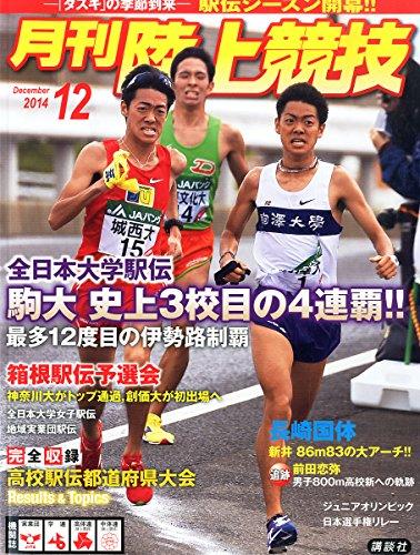 陸上競技 2014年 12月号 [雑誌]