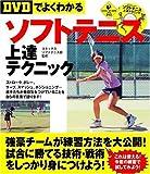 【DVDでよくわかる】ソフトテニス上達テクニック (LEVEL UP BOOK with DVD) [単行本] / ヨネックス・ソフトテニス部, ヨネックス・ソフトテニス部 (監修); 実業之日本社 (刊)