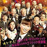 映画「オケ老人! 」オリジナル・サウンドトラック&元気になれるクラシック音楽集