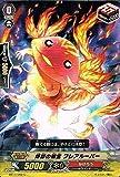Purgatory of spirits flare looper C Vanguard purgatory flame Mai bt17-069