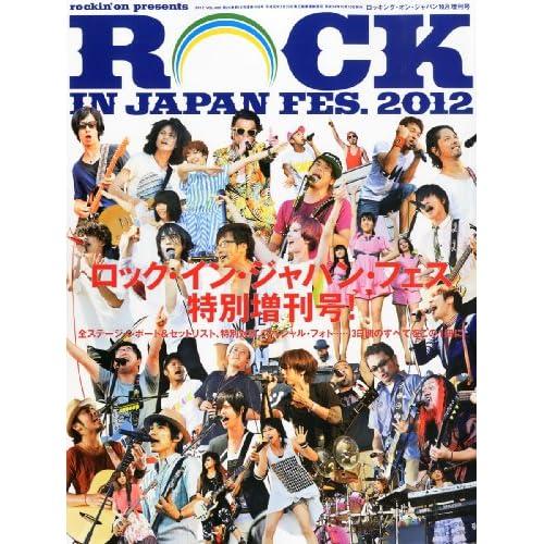 ロックインジャパンフェス 2012 2012年 10月号 [雑誌]