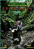 オラ イチ ジャンベ・セネガル民族音楽シリーズ9 ジェンベ・ドゥンドゥン・バラフォン・フルート・セッション [DVD]