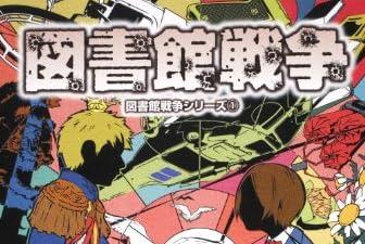 図書館戦争シリーズが待望の文庫化!!
