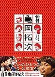 映画『俳優 亀岡拓次』オフィシャルブック (キネマ旬報ムック)