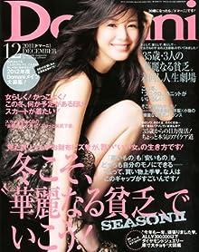 Domani (ドマーニ) 2011年 12月号 [雑誌]