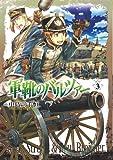軍靴のバルツァー 3 (バンチコミックス) [コミック] / 中島 三千恒 (著); 新潮社 (刊)