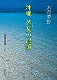 「沖縄 若夏の記憶 (岩波現代文庫)」販売ページヘ
