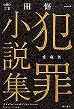 「犯罪小説集 愛蔵版」販売ページヘ