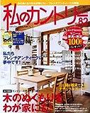 私のカントリー NO.82 (生活シリーズ)