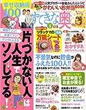 すてきな奥さん 2009年 03月号 [雑誌]