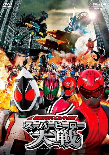 仮面ライダー×スーパー戦隊 スーパーヒーロー大戦【DVD】 / 金田治 (監督)