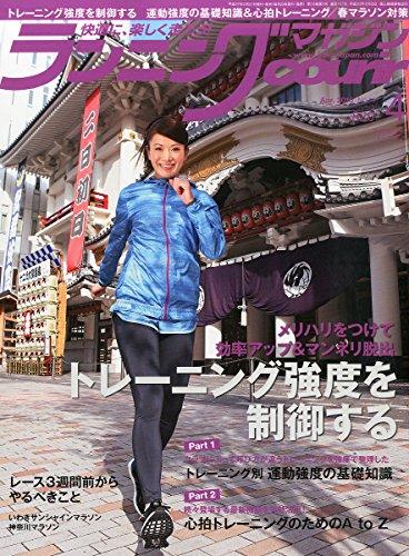 ランニングマガジンクリール 2015年 04 月号 [雑誌]
