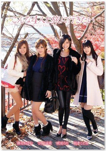 こんな4人と旅に行きたい 琥珀うた さとう遥希 瀬名あゆむ 朝倉ことみ ズッコン/バッコン [DVD]
