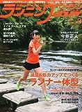 ランニングマガジンクリール 2015年 09 月号 [雑誌]