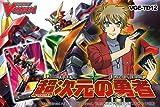 Vanguard - Super Dimensional Braves! Trial Deck - ENGLISH